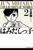 はみだしっ子 2 (白泉社文庫)