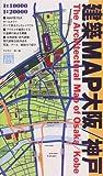 建築MAP大阪/神戸