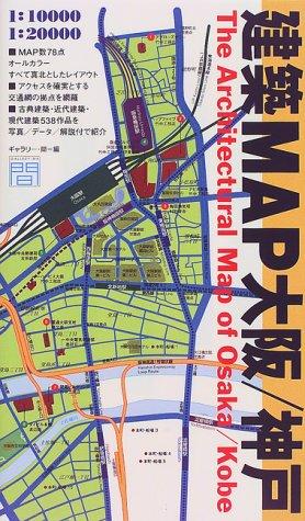 建築MAP大阪/神戸の詳細を見る