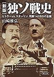 [新版]独ソ戦史