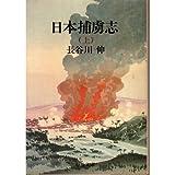 日本捕虜志 上 (中公文庫 A 27-3)