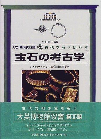 宝石の考古学 (大英博物館双書―古代を解き明かす)の詳細を見る