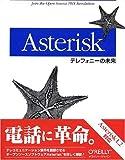 Asterisk —テレフォニーの未来