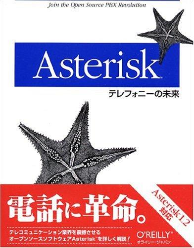 Asterisk ―テレフォニーの未来の詳細を見る