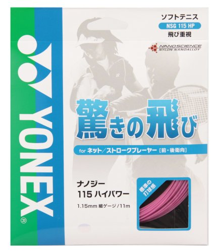 YONEX ナノジー 115 ハイパワー NSG115HP B007QZWCCQ 1枚目
