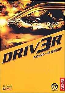 ドライバー 3 日本語版
