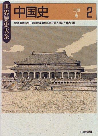 中国史〈2〉―三国~唐 (世界歴史大系)