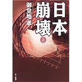 日本崩壊〈上〉 (ハヤカワ文庫JA)