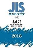 ねじI[用語・表し方・製図/基本/限界ゲージ/部品共通] (JISハンドブック)