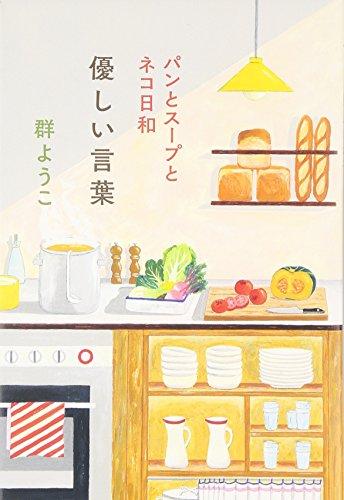 優しい言葉―パンとスープとネコ日和の詳細を見る