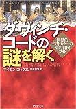 「ダ・ヴィンチ・コードの謎を解く―世界的ベストセラーの知的冒険ガイド」サイモン コックス