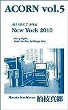 ACORN vol.5  New York 2010: 硝子の街にて 番外編
