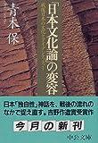 「日本文化論」の変容―戦後日本の文化とアイデンティティー (中公文庫)