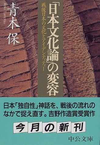 「日本文化論」の変容―戦後日本の文化とアイデンティティー (中公文庫)の詳細を見る