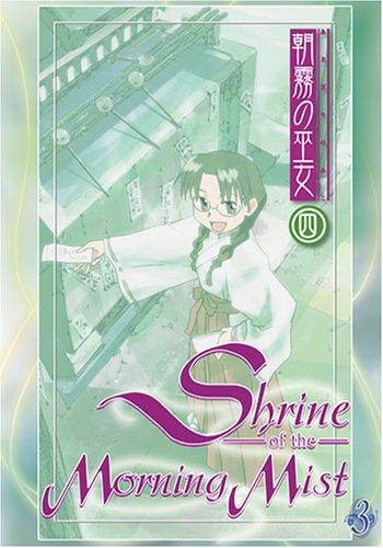 Shrine of Morning Mist 3: Asagari No Miko [DVD] [Import]