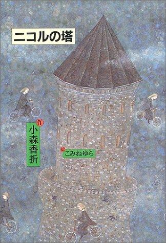 ニコルの塔の詳細を見る