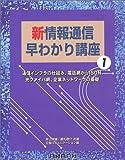 新情報通信早わかり講座 1 (日経コミュニケーションブックス)
