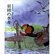 羽田の水舟 (ぬぷんふるさと絵本シリーズ (1))
