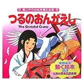 つるのおんがえし (世界の名作童話 動く絵本(DVD付))
