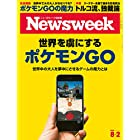 火曜:週刊ニューズウィーク日本版