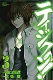 ティジクン!(3) (講談社コミックス)
