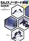 DVD付 SAJスノーボード教程 SANUK