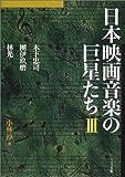 日本映画音楽の巨星たち〈3〉木下忠司・団伊玖磨・林光