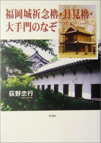 福岡城祈念櫓・月見櫓・大手門のなぞ