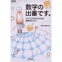 数学の出番です。 (数研出版)つい人に伝えたくなる数学のハナシ日沖 桜皮
