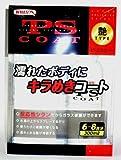 ウィルソン(WILLSON) コーテイング剤 PS COAT 艶タイプダイ 300ML 01266