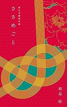 [和泉桂]のささめごと : 婚礼奇譚集 再録集