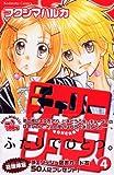 チェリージュース(4) <完> (講談社コミックスなかよし)