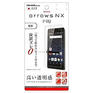 レイ・アウト docomo arrows NX...の関連商品4