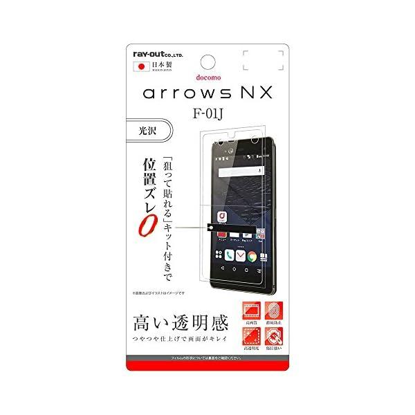 レイ・アウト docomo arrows NX ...の商品画像
