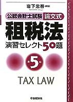 公認会計士試験 論文式 租税法 演習セレクト50題