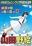 【山田野絵】 公式生写真 AKB48 Teacher Teacher 劇場盤特典