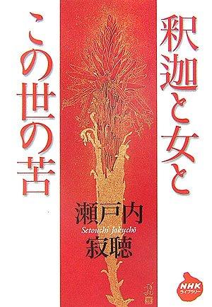 釈迦と女とこの世の苦 (NHKライブラリー)