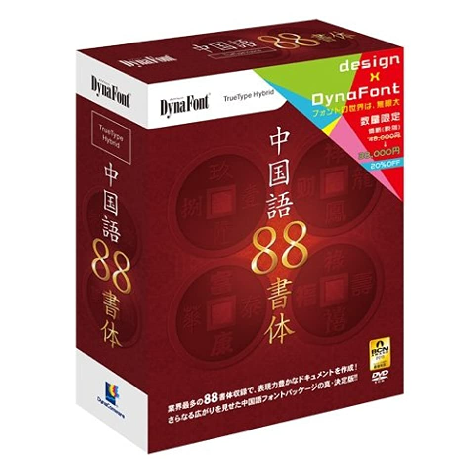 人物耐久成熟DynaFont 中国語88書体 TrueType Hybrid 20周年感謝版