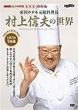 帝国ホテル元総料理長村上信夫の世界[DVD] (NHKきょうの料理 DVD 特別編)