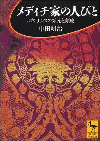 メディチ家の人びと―ルネサンスの栄光と頽廃 (講談社学術文庫)の詳細を見る