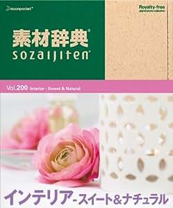 素材辞典 Vol.200 インテリア~スイート&ナチュラル編