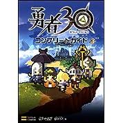 勇者30 コンプリートガイド (ゲーマガBOOKS)