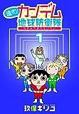 進め!カンデム地球防衛隊 1 (花とゆめコミックス)