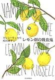 レモン畑の吸血鬼