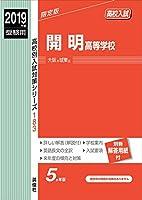 開明高等学校 2019年度受験用 赤本 183 (高校別入試対策シリーズ)