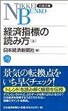 日経文庫A1 経済指標の読み方(上)
