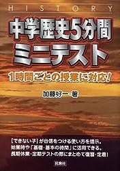 中学歴史5分間ミニテスト