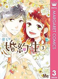 婚約生 3 (マーガレットコミックスDIGITAL)