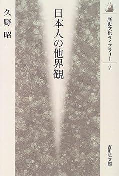 日本人の他界観 (歴史文化ライブラリー)