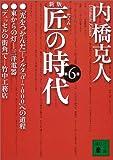 新版 匠の時代〈第6巻〉 (講談社文庫)